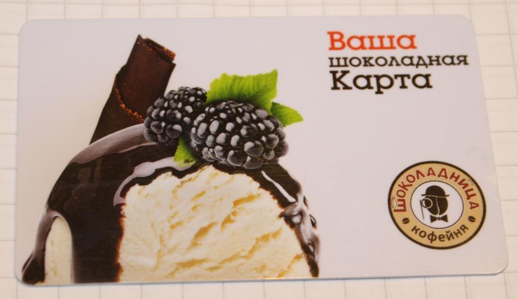 Кофейня «Шоколадница»: как накопить бонусы на карту
