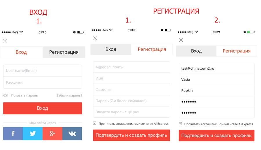 Мобильное приложение AliExpress: почему в нем цены ниже, чем при заказе через ПК
