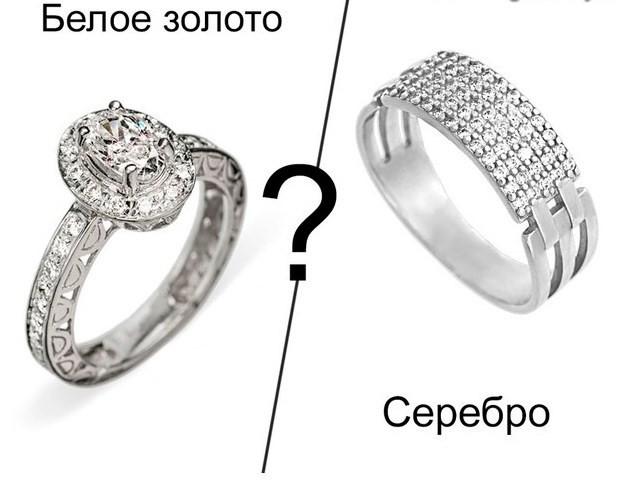 Серебро или белое золото: как можно их отличить при покупке