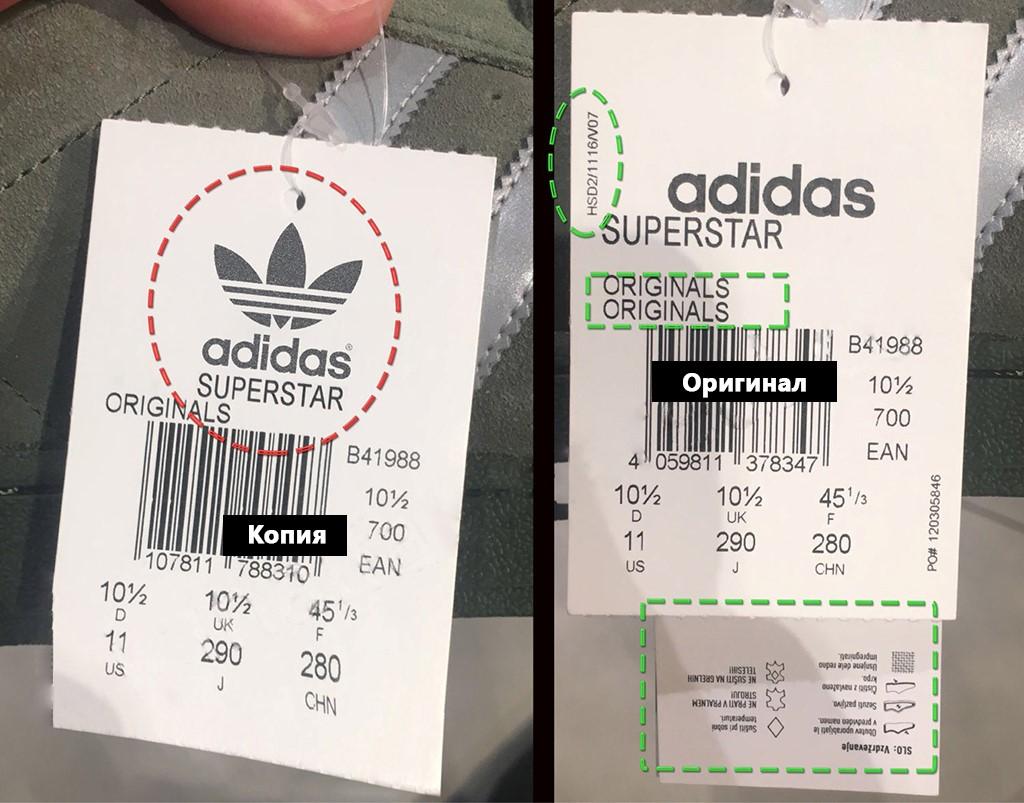 Кроссовки Adidas Superstar: как отличить подделку от оригинала