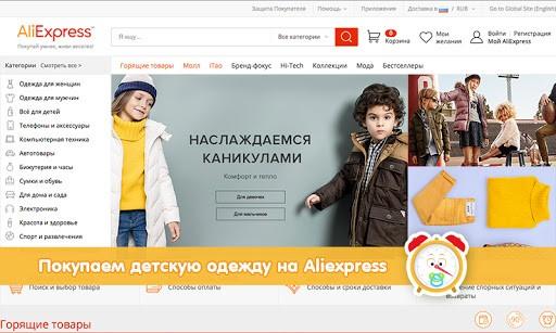 Как выбрать одежду для ребенка на Алиэкспресс: секреты выбора необходимого размера