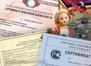 Сертификация детской продукции