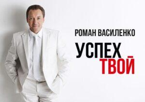 Роман Василенко научит ведению успешного бизнеса