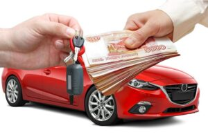 Кредит под залог авто: преимущества и недостатки