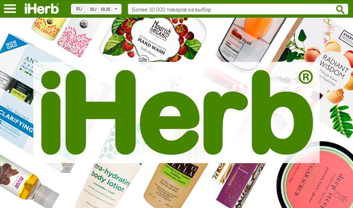 Как сделать заказ с интернет-магазина iHerb