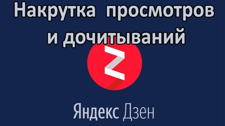 Как накрутить подписчиков на Яндекс дзен?