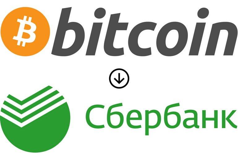 Как обменять Bitcoin на Сбербанк