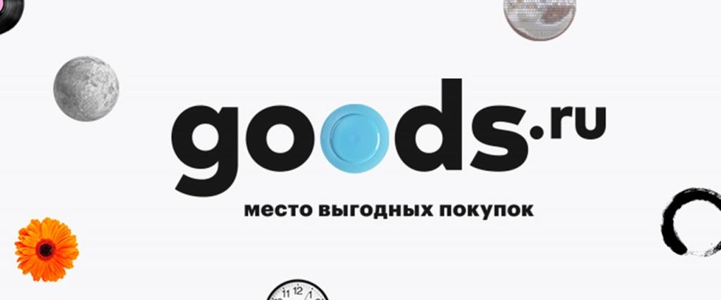 Выгодные покупки на goods.ru с промокодами