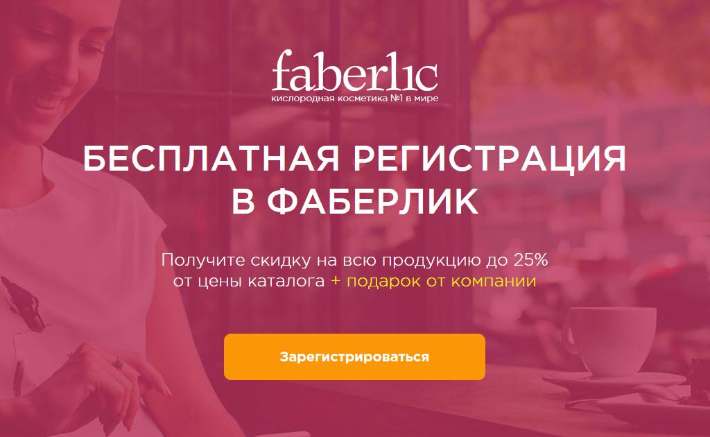 Как зарегистрироваться в компании Фаберлик?