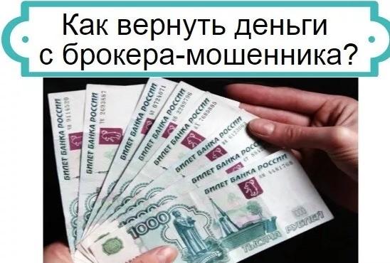 Как вернуть деньги от недобросовестного брокера?