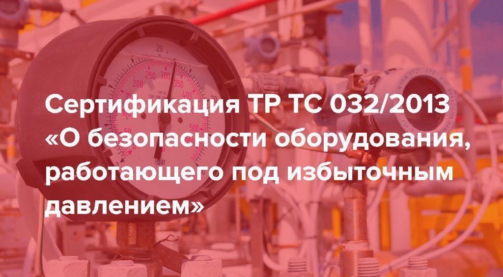 Кто должен получать сертификат ТР ТС 032/2013?