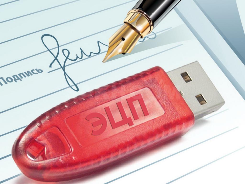 Для чего нужна электронная подпись?