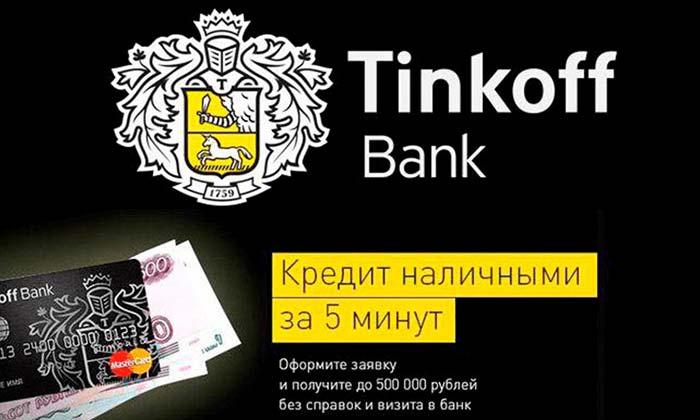 Как получить кредит в Тинькофф банке?