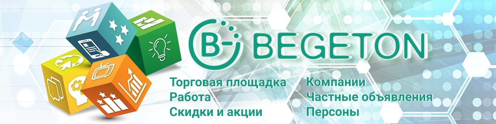 Преимущества онлайн площадки BEGETON
